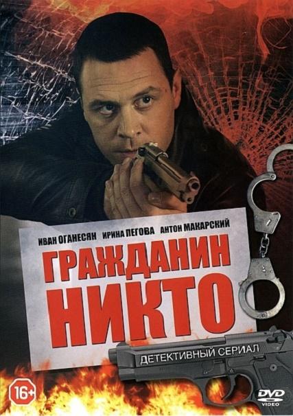 Гражданин Никто (2016) HDTVRip
