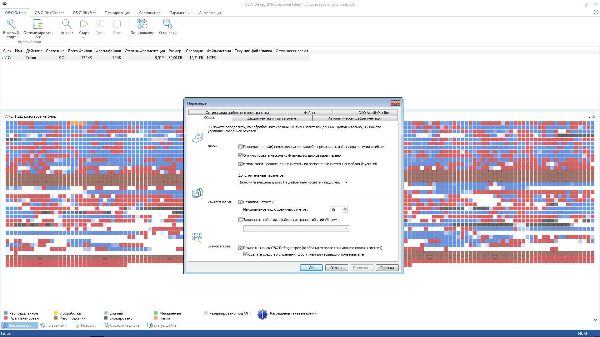 Как выполнить дефрагментацию диска на Windows 8 10