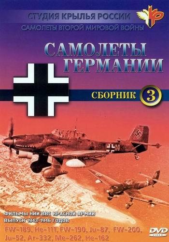 Самолеты второй мировой войны. Самолёты Германии. Сборник 3 (1943-1946) DVDRip