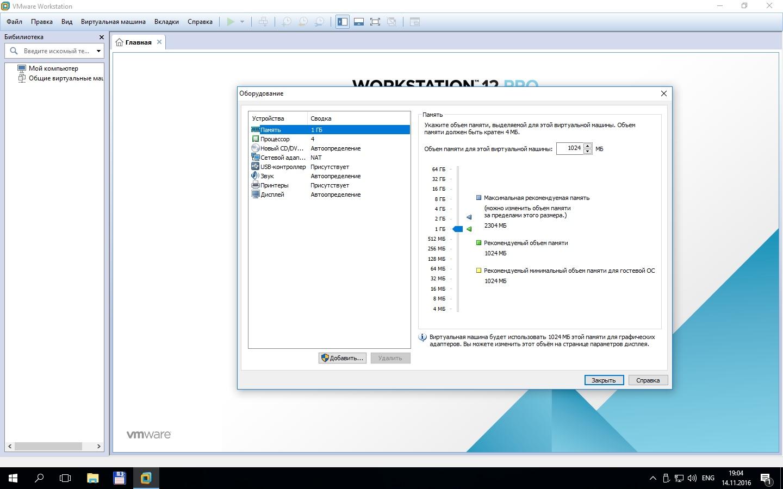 VMware Workstation 12 Pro 12.5.2 Build 4638234