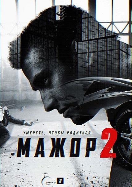 Мажор - 2 (2016) WEB-DLRip