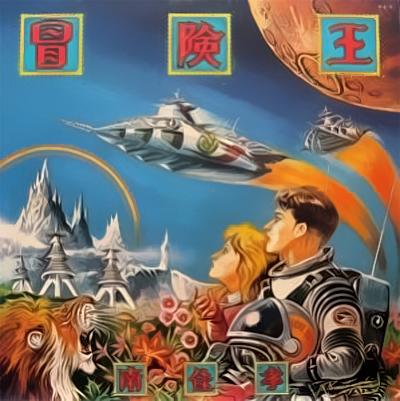 20161117.03.110 Yoshitaka Minami - Boukenou (1984) cover.jpg