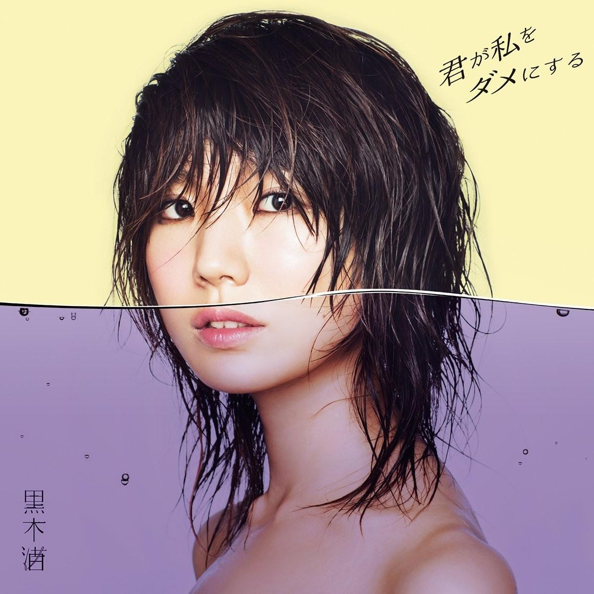 20161117.03.81 Nagisa Kuroki - Kimi ga Watashi wo Dame ni Suru cover.jpg