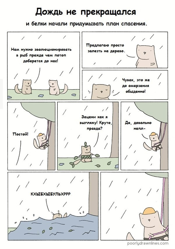 Дождь не прекращался