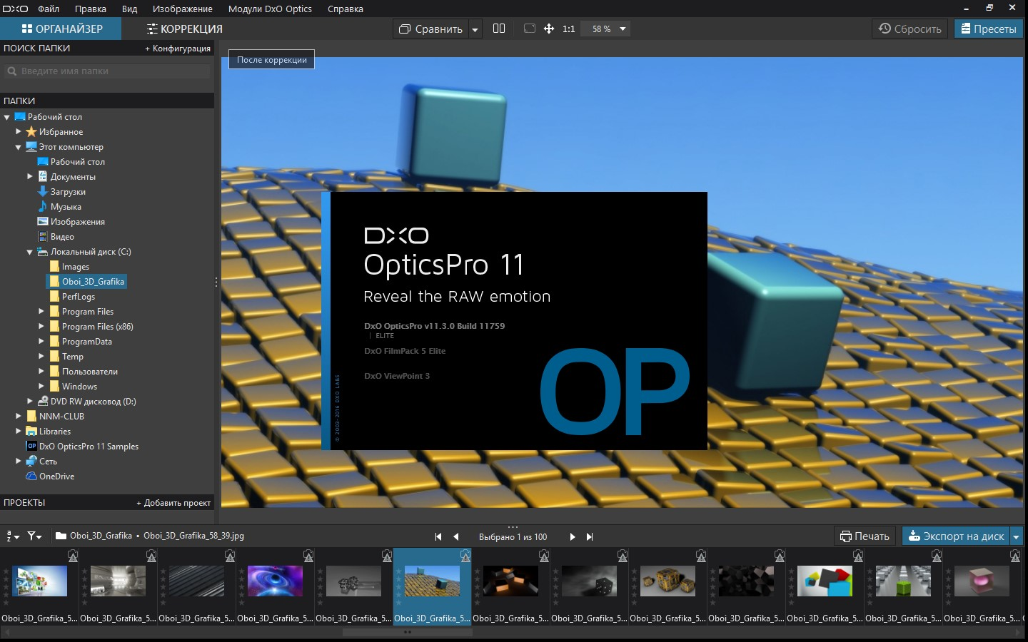 DxO Optics Pro 11.3.0 Build 11759 Elite (2016) PC | RePack by KpoJIuK