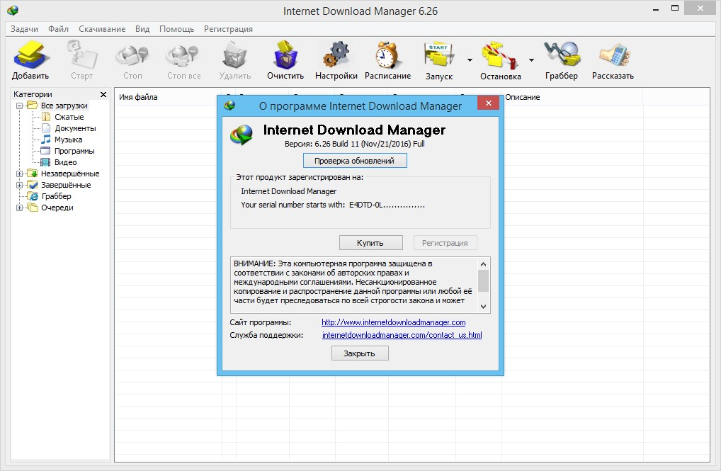 Internet Download Manager 6.26 Build 12 (2016) RePack by KpoJIuK