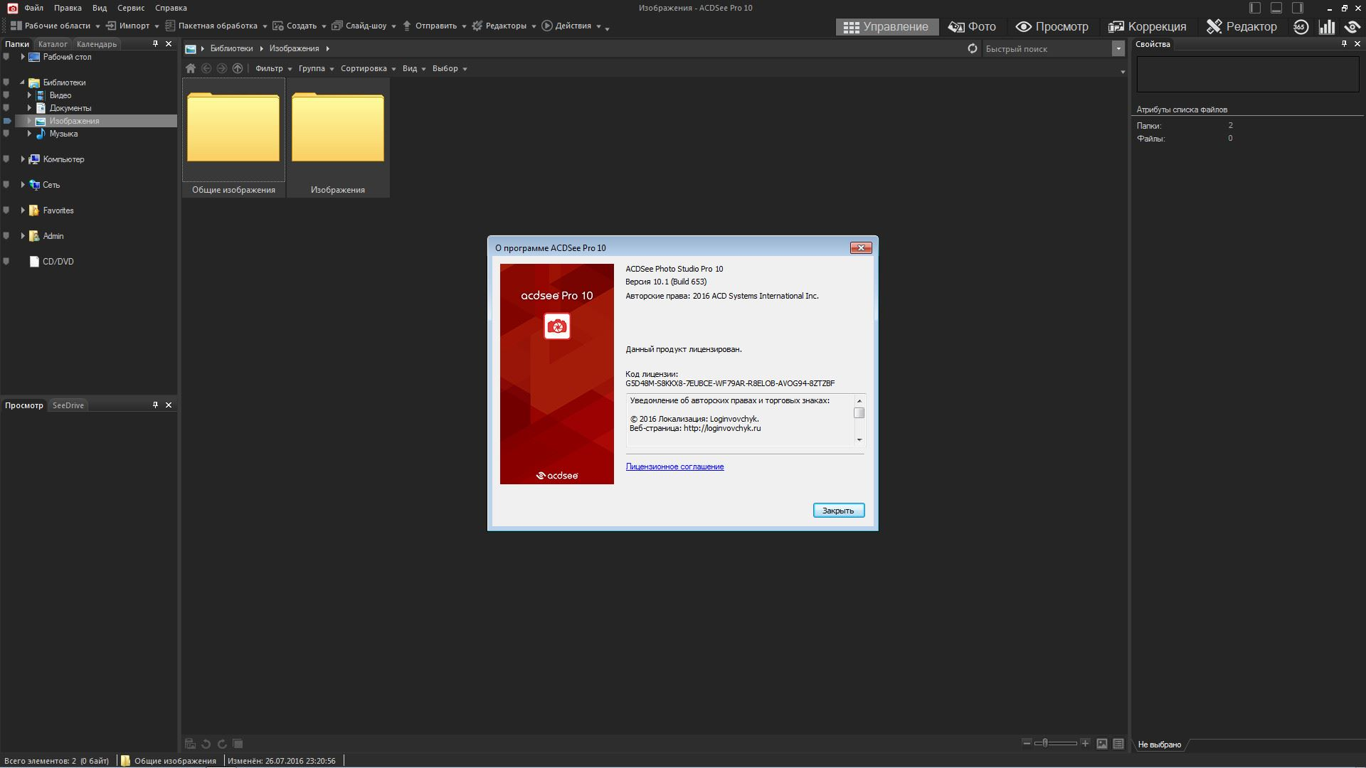 ACDSee Pro 10.1 Build 653 RePack by D!akov (2016) Английский / Русский