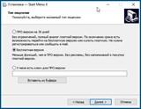 Start Menu X 6.00 Free (x86-x64) (2016) Multi/Rus