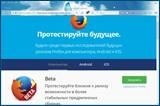 Mozilla Firefox 51.0 beta 4 (x86-x64) (2016) Rus