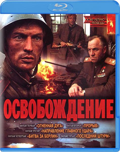 Освобождение [01-05 из 05] (1968-1971) BDRip 720p