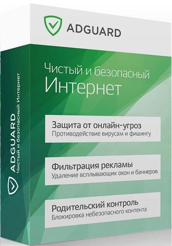Adguard 6.1.298.1564 RC [Multi/Ru] - Самый лучший способ убрать рекламу!