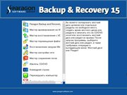 Paragon Backup & Recovery 15 Home 10.1.25.813 BootCD (x86-x64) (2016) Rus