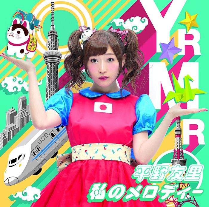 20161211.02.29 Yuri Hirano - Watashi no Melody cover.jpg
