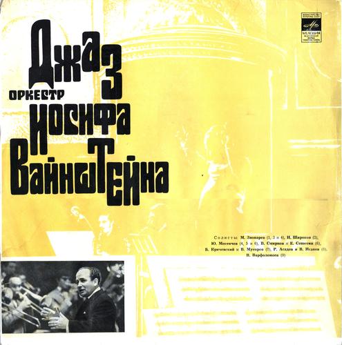 Джаз-оркестр Иосифа Вайнштейна - В ритме века (1971) FLAC