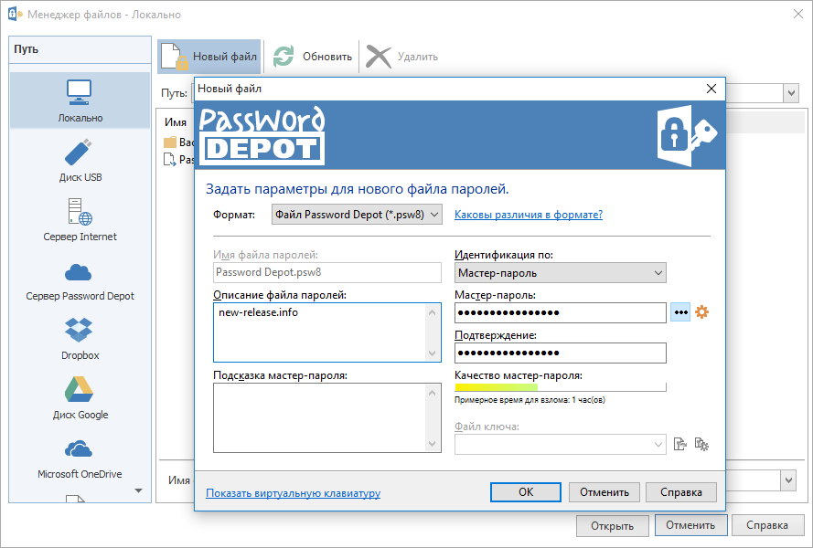 Password Depot Professional 9.1.8 Final