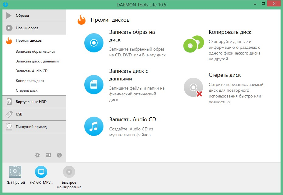 DAEMON Tools Lite 10.5.0.221 Unlocked (2016) MULTi / Русский