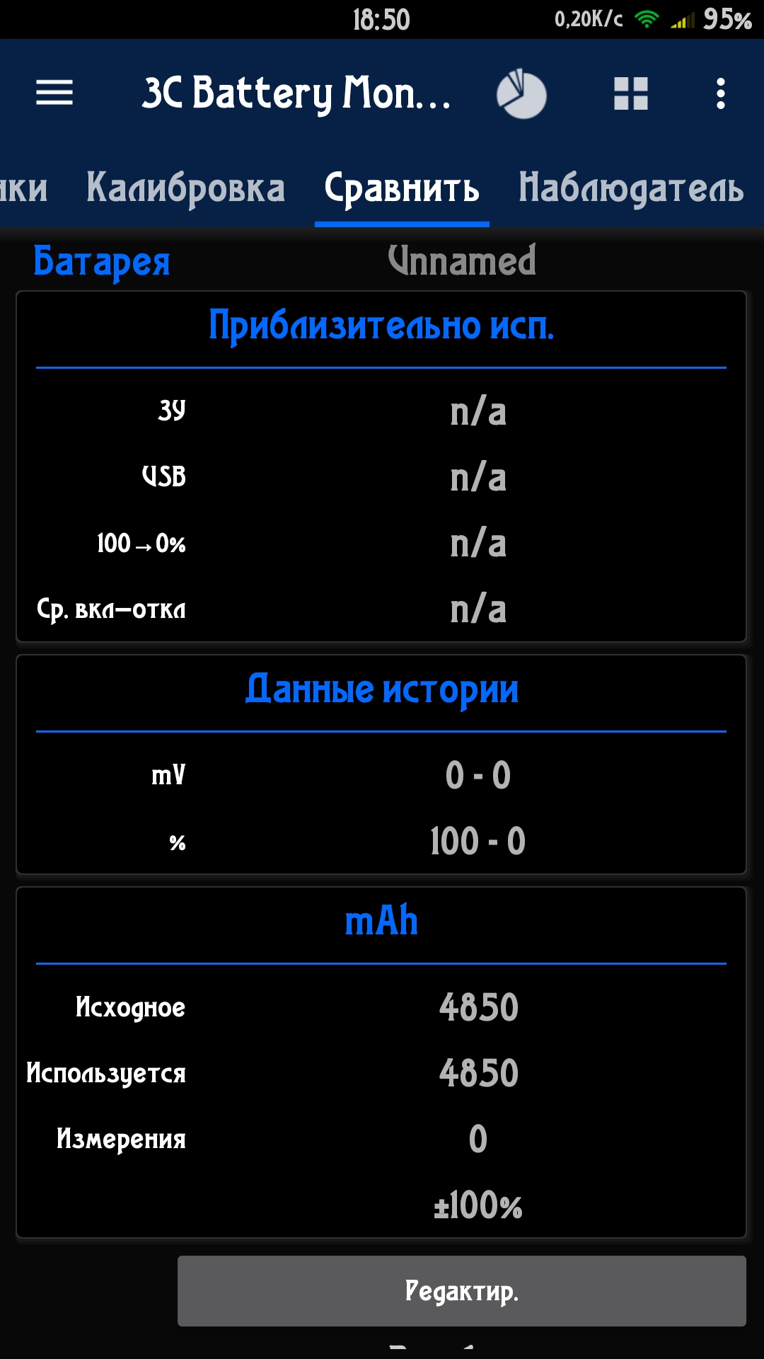 android 3c battery monitor widget pro 3 20 1 ru