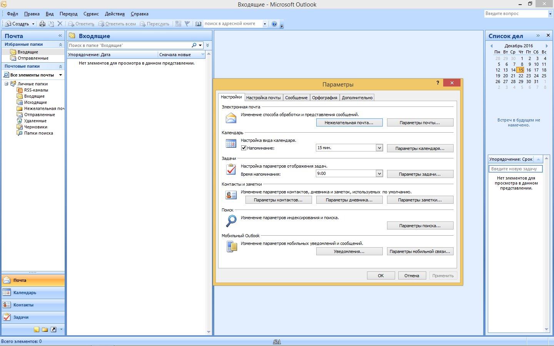 Microsoft Office 2007 Standard SP3 12.0.6762.5000 RePack by KpoJIuK (15.12.2016)