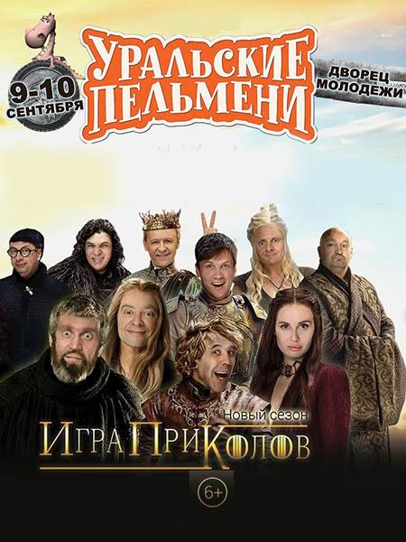 Уральские пельмени. Игра Приколов. Новый сезон (2016) SATRip