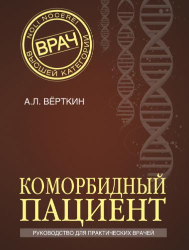 Верткин А. Л. - Коморбидный пациент. Руководство для практических врачей (2015) PDF, EPUB, FB2