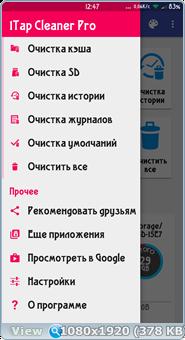 1Tap Cleaner Pro 2.95 (2017) {Rus/Multi} - Очистка кэша