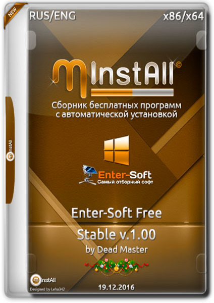 MInstAll Enter-Soft Free Stable v1.00 by Dead Master [Ru/En]