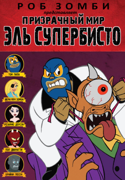 Призрачный мир Эль Супербисто / The Haunted World of El Superbeasto (2009) BDRip 720p
