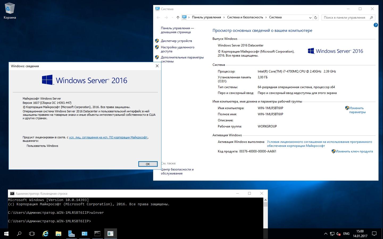 Windows Server 2016 R2 x64 Version 1607 Build 10.0.14393.447 (2017) Русский