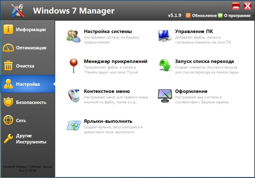 Yamicsoft Windows 7 Manager Keygen Crack Full Version