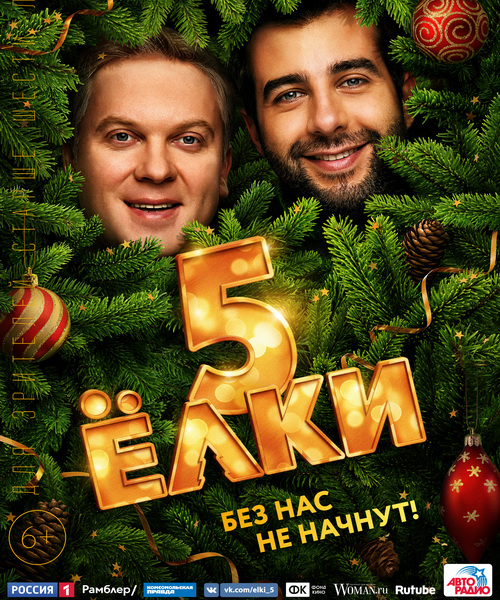 Ёлки 5 (2016) WEB-DLRip | iTunes
