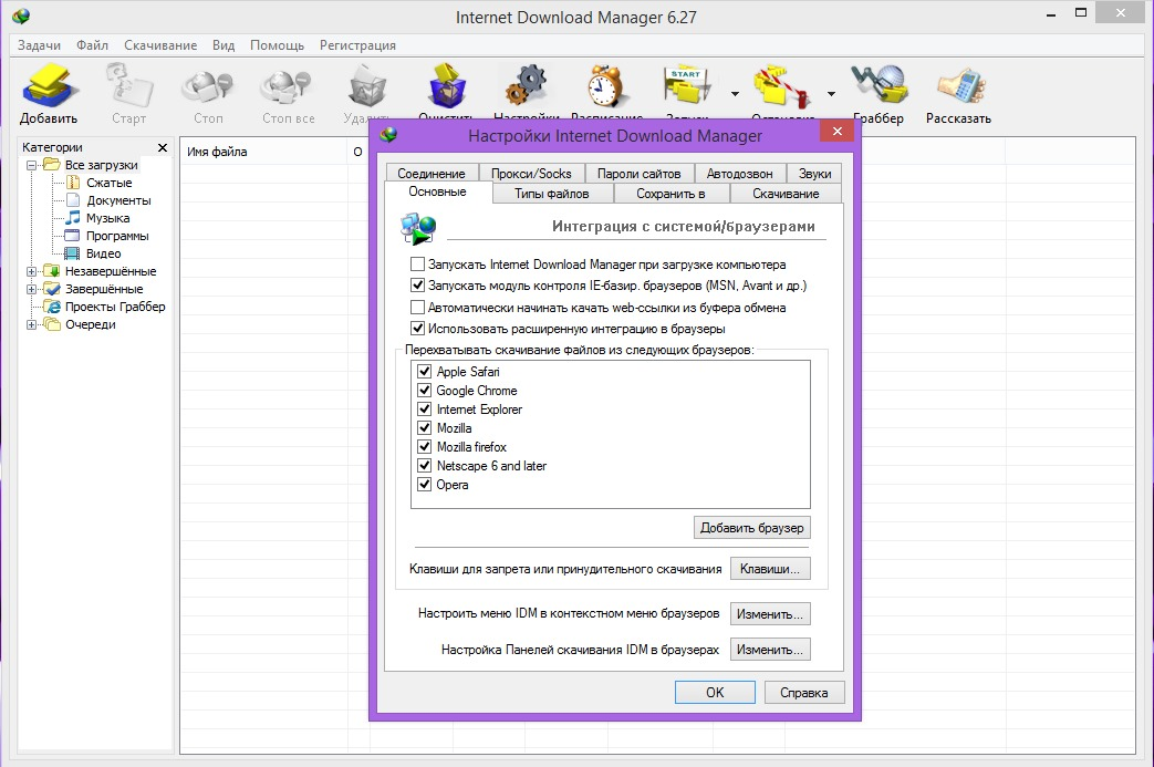 Internet Download Manager 6.27 Build 5 (2017) RePack by KpoJIuK