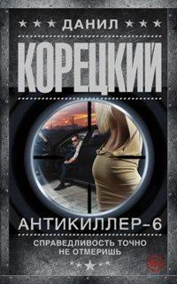 Антикиллер-6 торрент