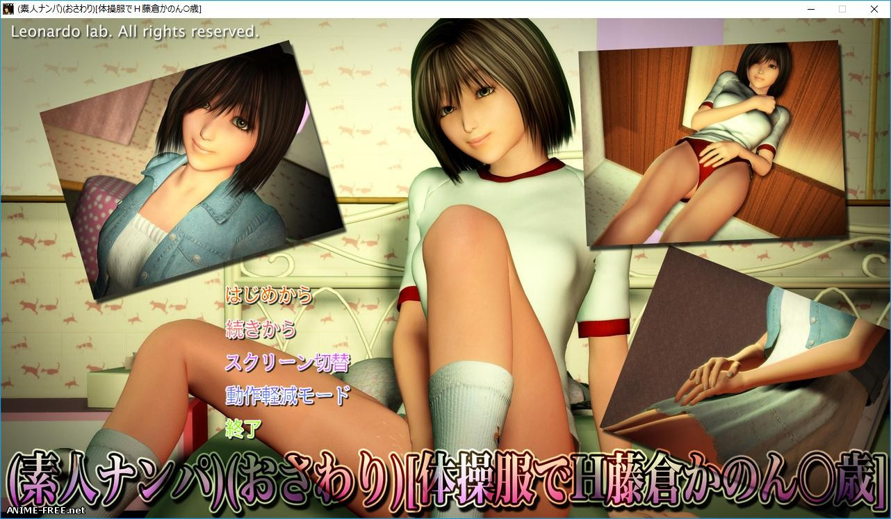 Amateur Nanpa Touchers: Gym Shorts Kanon Fujikura [2011] [Cen] [3DCG, SLG] [JAP] H-Game