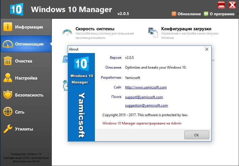 Windows 10 Manager 2.0.5 Final RePack (& portable) by KpoJIuK (2017) MULTi / Русский
