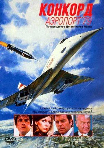 Конкорд: Аэропорт-79 / The Concorde: Airport '79 (1979) DVDRip от torrentfilm | P
