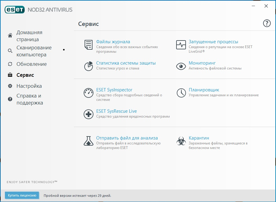ESET NOD32 Antivirus 10.0.390.0 Final (2017) Русский