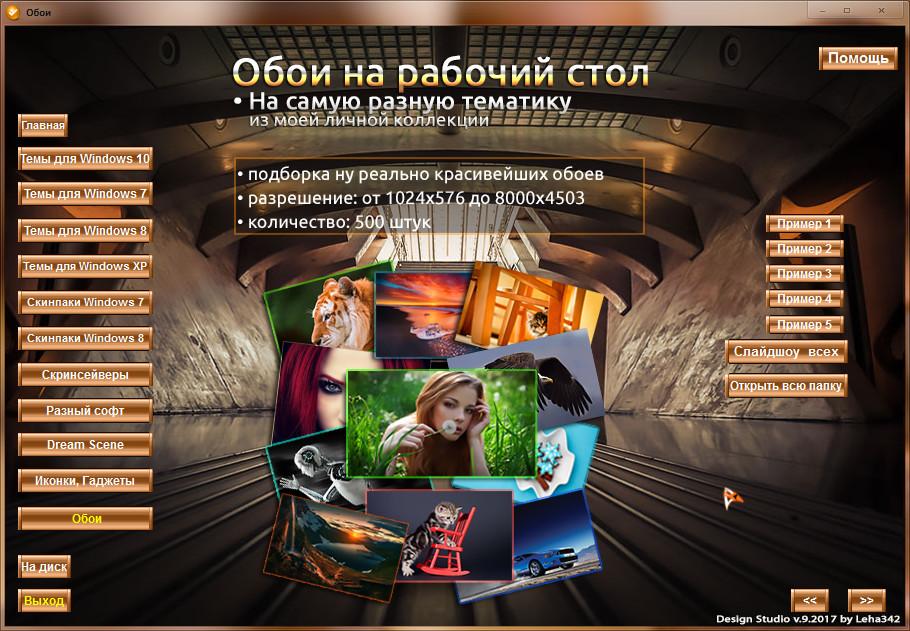 Дизайн Студия [v.9.2017] (2017/РС/Русский), by Leha342