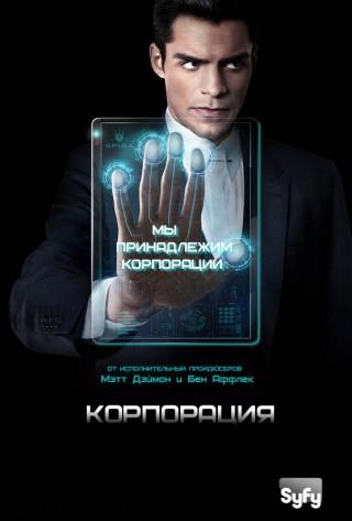 Корпорация [Сезон: 1, Серии: 1-10 из 10] (2016) WEBRip {LostFilm}