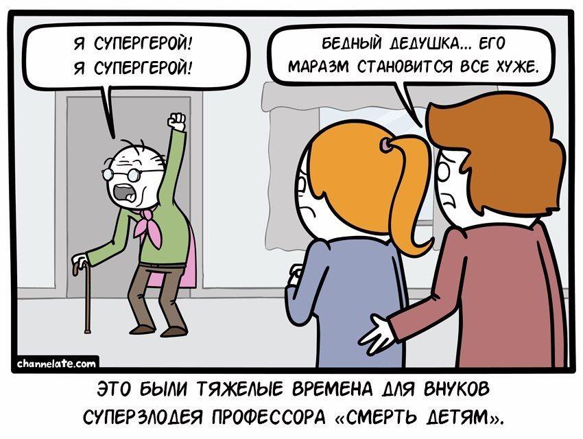 Маразм дедушки
