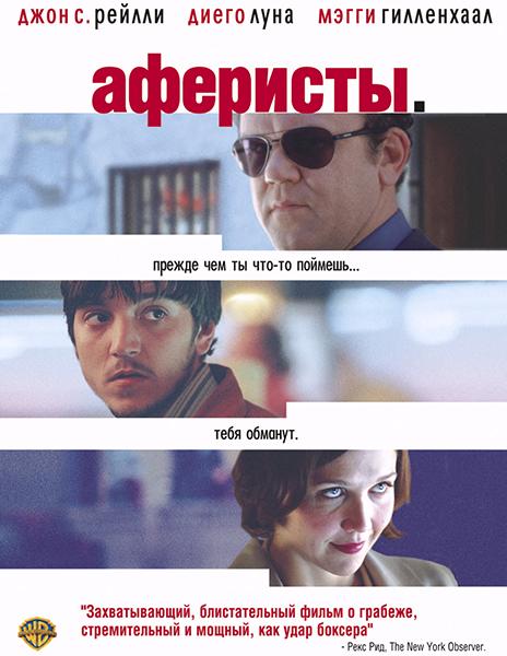 Аферисты / Criminal (2004) WEB-DL 720p | P, P2