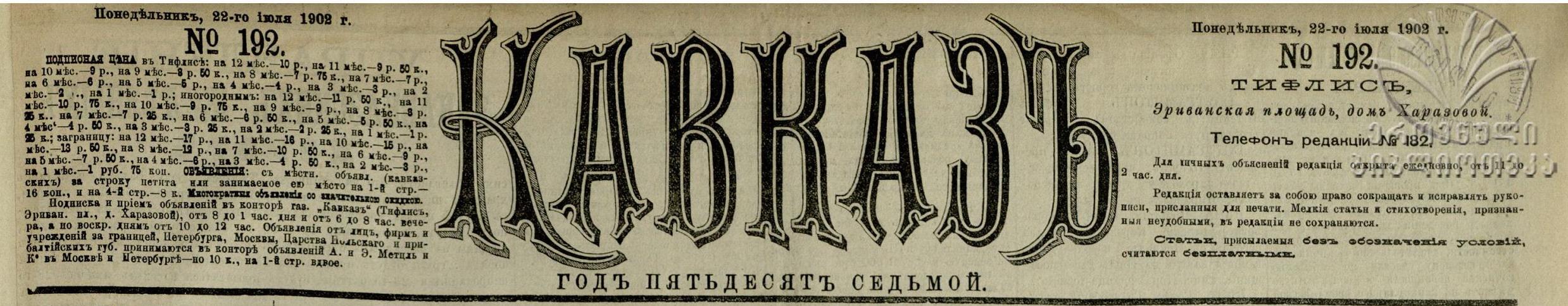 Kavkaz_1902_N192_1.jpg