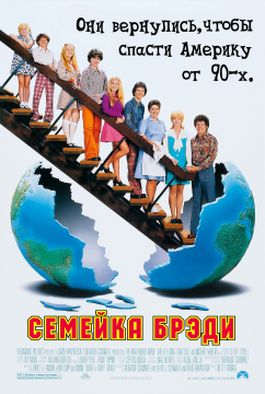 Семейка Брэди / The Brady Bunch Movie (1995) WEBRip 1080p