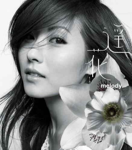 20170225.01.07 melody. - Haruka cover.jpg