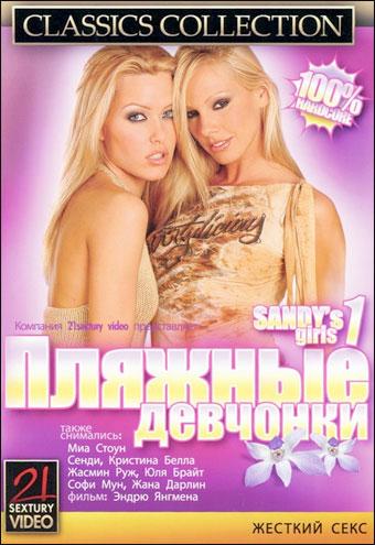 21 Sextury - Пляжные Девчонки / Sandy's Girls (2004) DVDRip | Rus