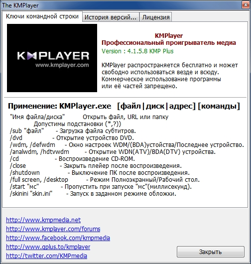 The KMPlayer 4.1.5.8 (build 5) (2017) RePack by CUTA