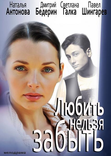 Любить нельзя забыть (Вячеслав Лавров) [2013, Россия, мелодрама, HDTV 1080i] Original Rus