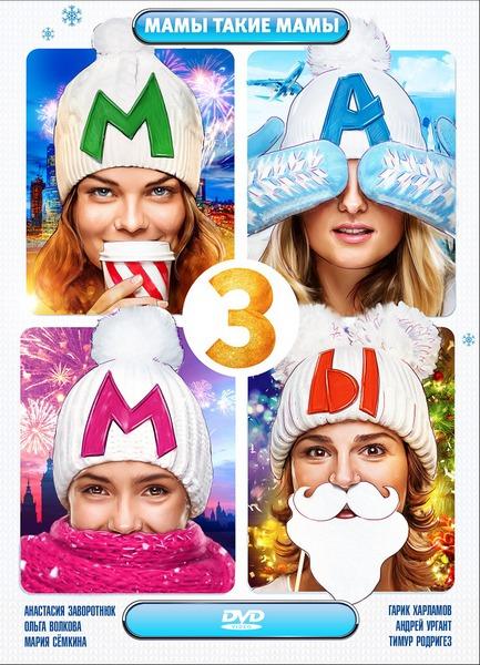 Мамы 3 (Георгий Малков, Эмиль Никогосян) [2014, Россия, комедия, семейный, HDTV 1080i] [Open Matte] Original Rus