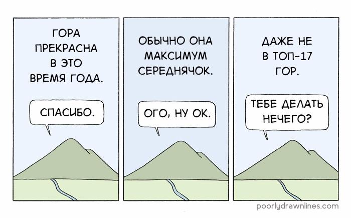 Прекрасная гора