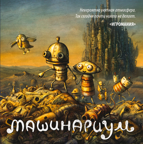 Машинариум / Machinarium (2009) PC