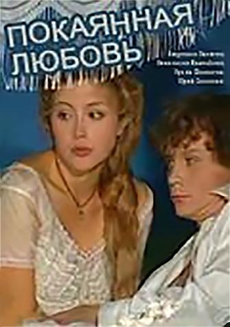 Покаянная любовь (Василий Панин) [2003, драма, экранизация, TVRip]